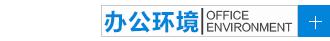 http://files.b2b.cn/skin/2017/1124/5c9f228056803bdb881ac66d01a25fc9.png图片