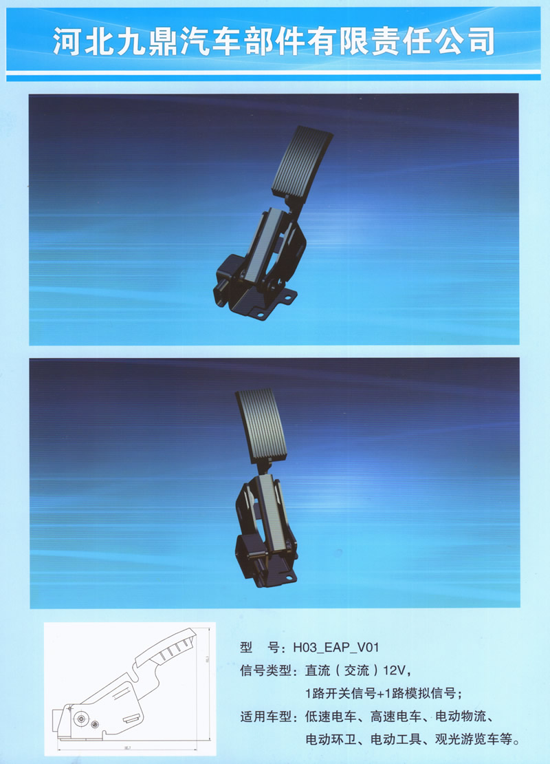 H03-EAP-V01