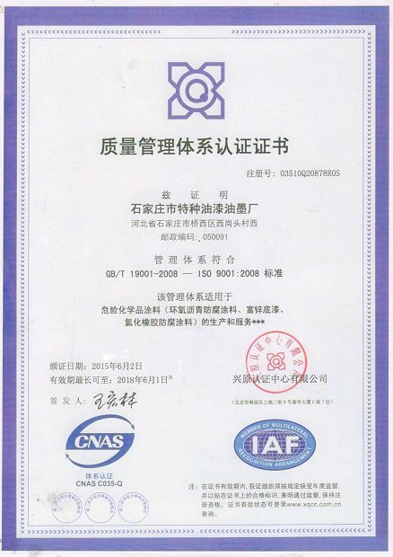 IS09001认证证书