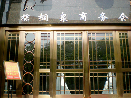 棕桐泉商务会所