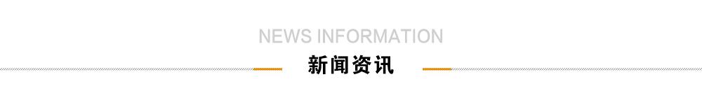 http://files.b2b.cn/skin/2017/1212/faadc6c17c0852e33c9367cb62ce150d.jpg图片