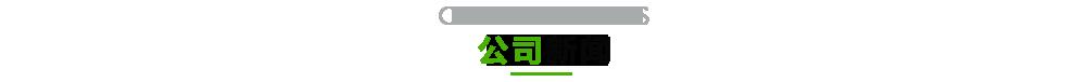 http://files.b2b.cn/skin/2017/1214/b3b1bf5665e9568715b5c5a9d220db22.png图片