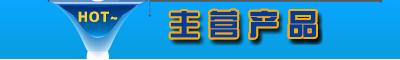 http://files.b2b.cn/skin/2017/1223/58adf34b3cbd366adc2d0f7a2bed9cfe.png图片