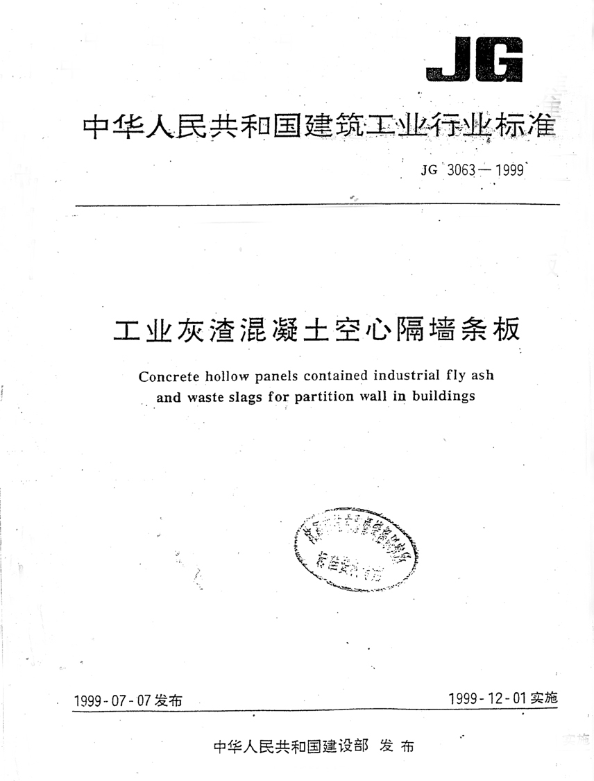建筑工业行业标准