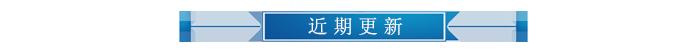 http://files.b2b.cn/skin/2018/0103/8148e64fcf97d77b19dd1cc180e0dc8f.png图片