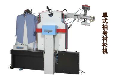 单式袖身衬衫机