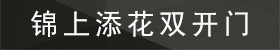 http://files.b2b.cn/skin/2018/0109/c457dce1da723fa3cb4f2c1c97e36b53.jpg图片
