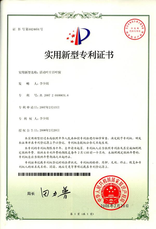 实用新型专利证书(活