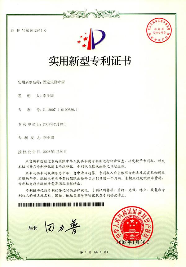 实用新型专利证书(固