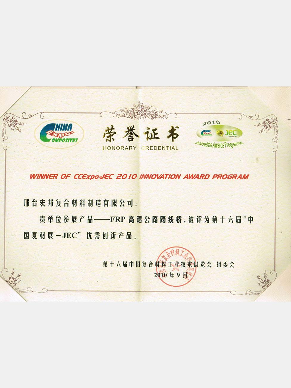 中国复材展-JEC优秀创