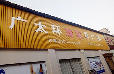 广太环球家具