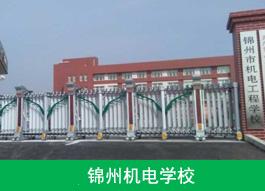 锦州市机电工程学校-