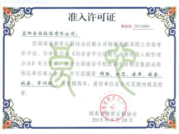 湖南省高校后勤协会采购准入证