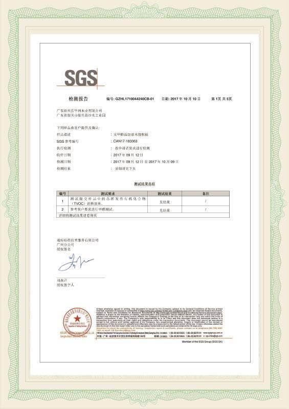 SGS检验报告