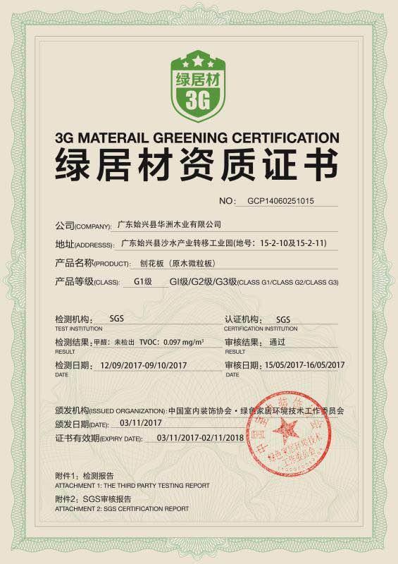 绿居材资质证书