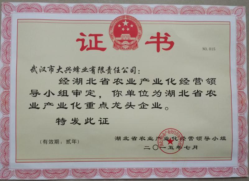 湖北省农业产业化重点
