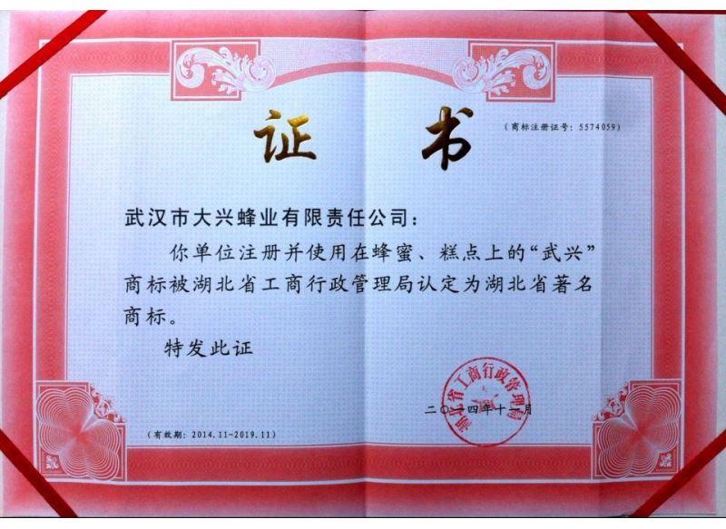 湖北省著名商标