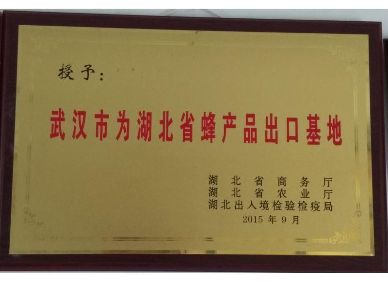 湖北省蜂产品出口基地