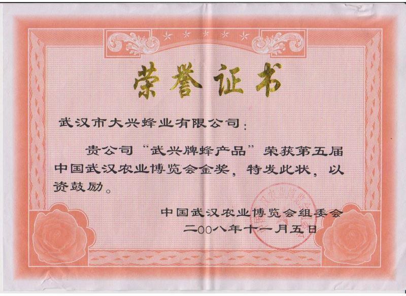 第五届农博会金奖