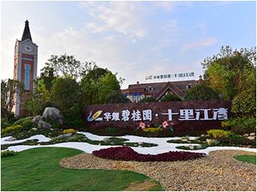 衡阳碧桂园
