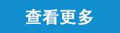 http://files.b2b.cn/skin/2018/0202/1441a0985b2ec05157f48a9c8958ebe1.jpg图片