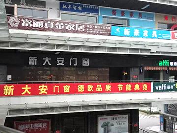 湾田国际店