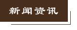 http://files.b2b.cn/skin/2018/0208/6ec03eba7299198e35717ba1f2879c72.jpg图片