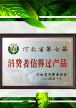 河北省第七届消费者信