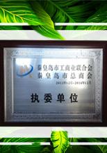 秦皇岛市工商业联合会