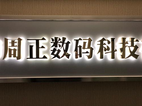 长沙市周正数码科技有限公司