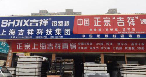 湖南正宗吉祥铝塑板专卖店