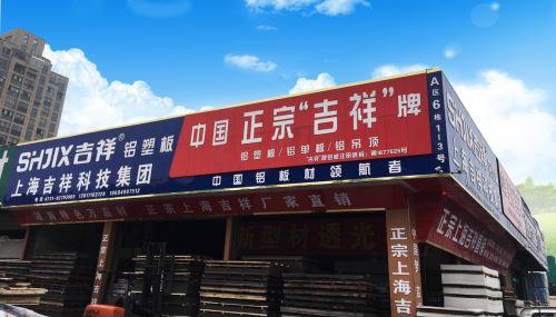 上海吉祥铝塑板门店