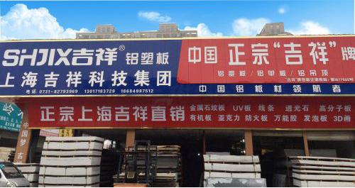 长沙铝塑板门店展示