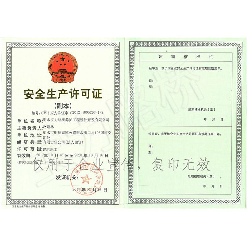 2017安全生产许可证