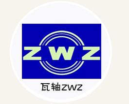 瓦轴ZWZ分类
