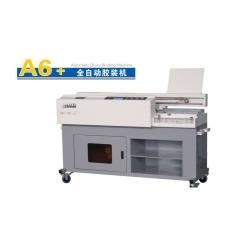A6+全自动胶装机