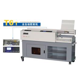 T6t全自动胶装机