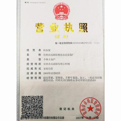 工厂营业执照