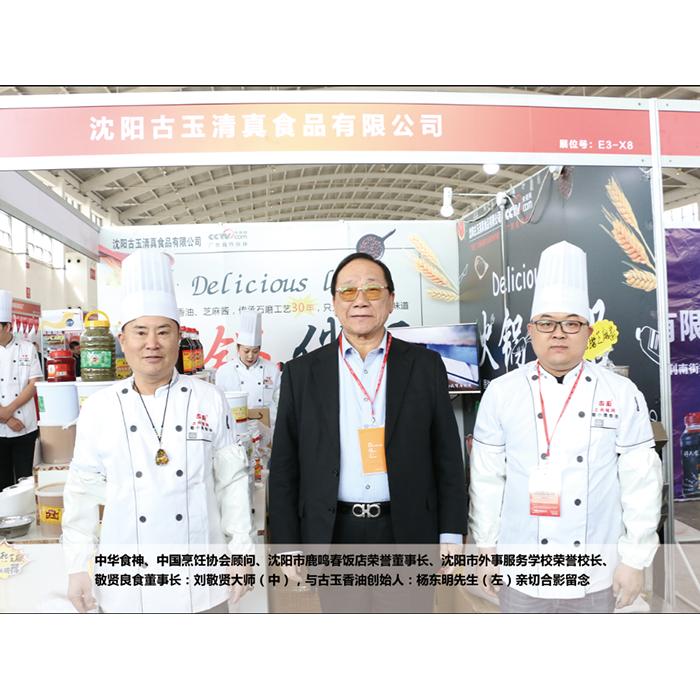 中华食神,中国烹饪协会顾问:刘敬贤大师合