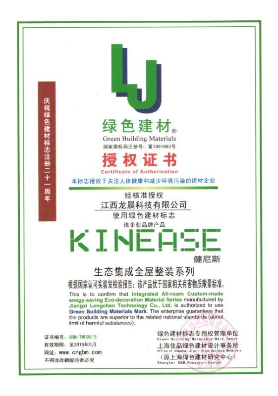 绿色建材证书