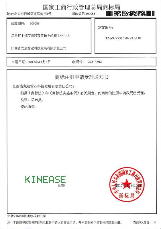 商标注册申请受理通知