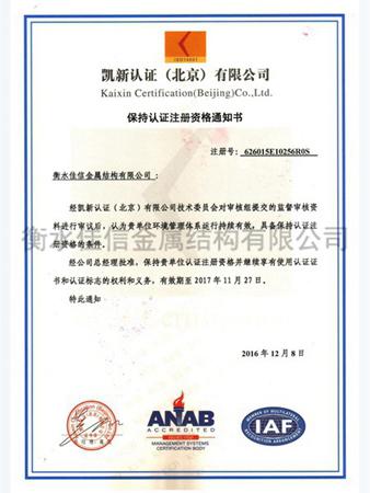 环境认证保持注册通知