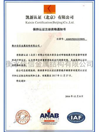 质量认证保持注册通知