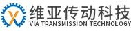 南京维亚传动科技有限