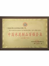 中国水泥制品百强