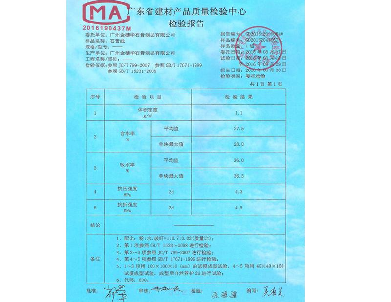 產品檢驗報告(石膏線
