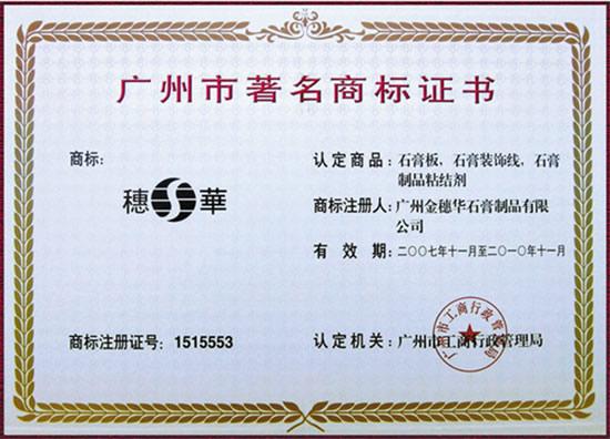 廣州市商標
