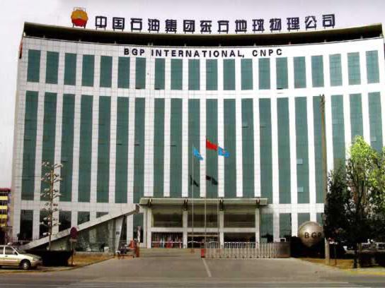 中国石油地球物理公司办公楼