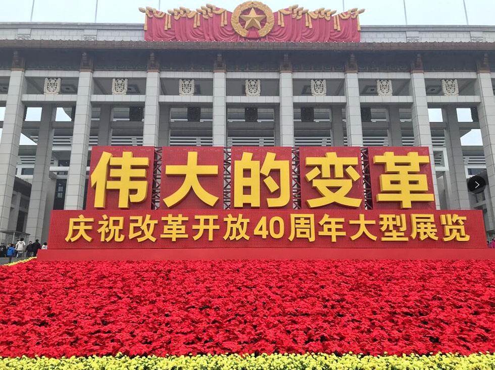 国家博物馆-改革开放40周年大型展览