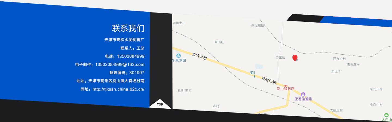 天津晓松水泥管厂